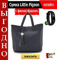Женская сумка Little Pigeon + фитнес браслет в ПОДАРОК