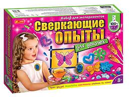 """Набор для экспериментов """"Сверкающие опыты для девочек"""" 12114062Р, 9789"""