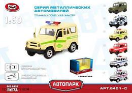 """Модель джип PLAY SMART 6401C """"Автопарк"""" инкасация металлическая, инерционная, 6401C"""