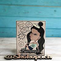 Шоколадный набор Shokopack Теж мені свято 12 х 5 г Молочный, фото 1