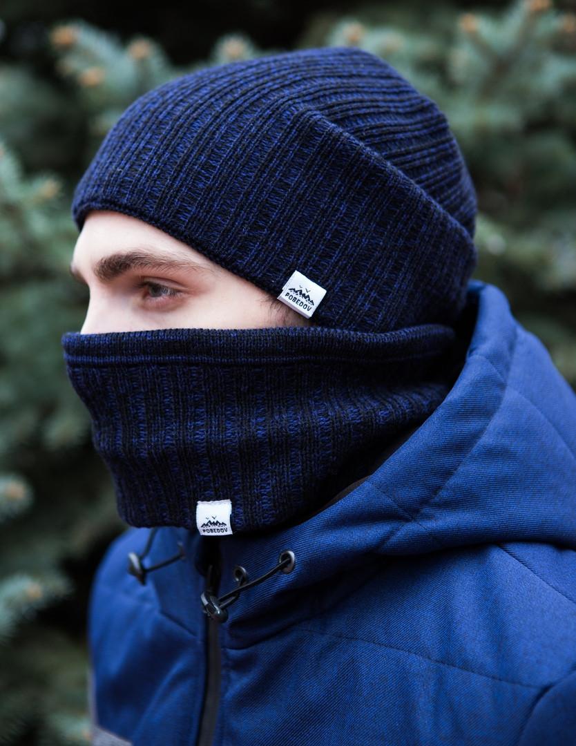 "Зимний мужской теплый комплект шапка и хомут ""Снегопад"" темно-синий"