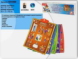 Плакат обучающий 5в1 SR4000 Джентельмен, 5 съемных плакатов