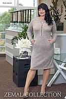 Женское платье полуприлегающего силуэта из трикотажа ангора БЕЖ 48,50,52,54,56,58р с молнией на груди