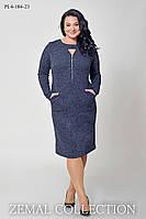Женское платье полуприлегающего силуэта из трикотажа ангора СИНЕЕ 48,52,54,56,58р с молнией на груди