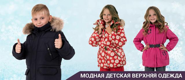Верхняя одежда для детей (РАСПРОДАЖА!!)