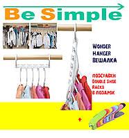 Wonder Hanger вешалка для одежды + Двойные подставки для обуви Double Shoe Racks LY-500 в ПОДАРОК!