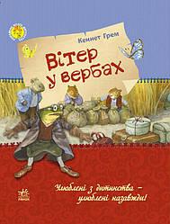 Улюблена книга дитинства: Вітер у вербах (у), 927590