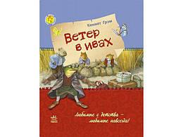 Любимая книга детства: Ветер в ивах (р), 927606