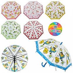Зонтик детский со свистком, 54см, MK0456