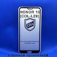Защитное стекло для Huawei Honor 10 (COL-L29) Черное с полной проклейкой