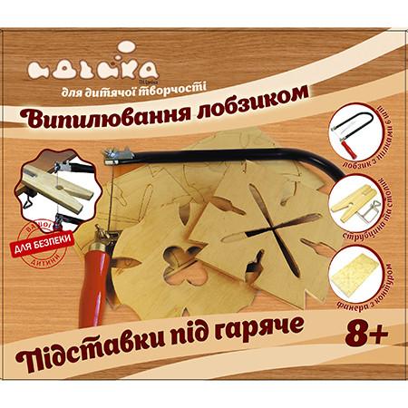 Набор для творчества Набор для выпиливания лобзиком (подставка под гарячее), 96137