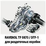 TF 0870 / DTF-1 синтетическое трансмиссионное масло для раздаточных коробок ATC.
