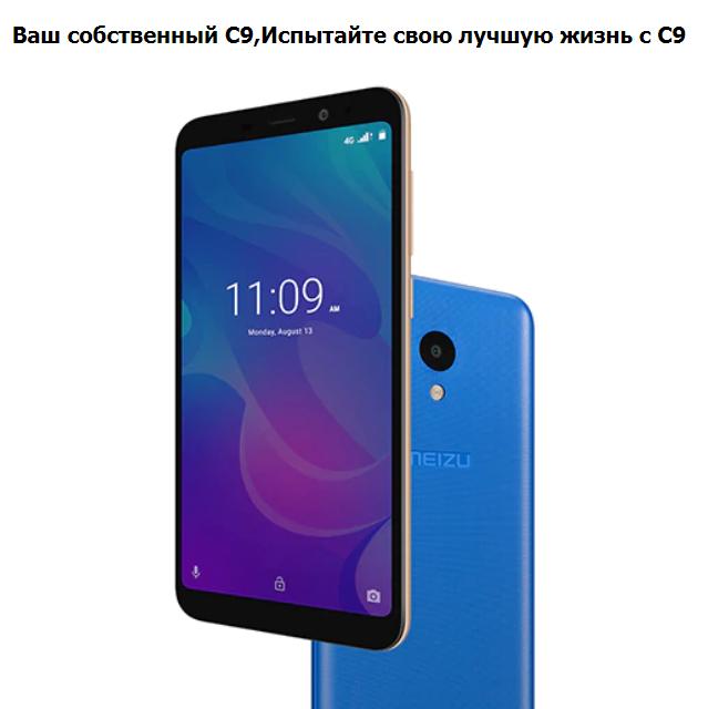 "Meizu C9 Global Version 2/16Gb 5.45"" (1440x1720)  / UNISOC / 13Мп / 3000мАч /"