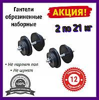 Гантели обрезиненные наборные RN-Sport 2 по 21 кг. Наборные хромированные гантели
