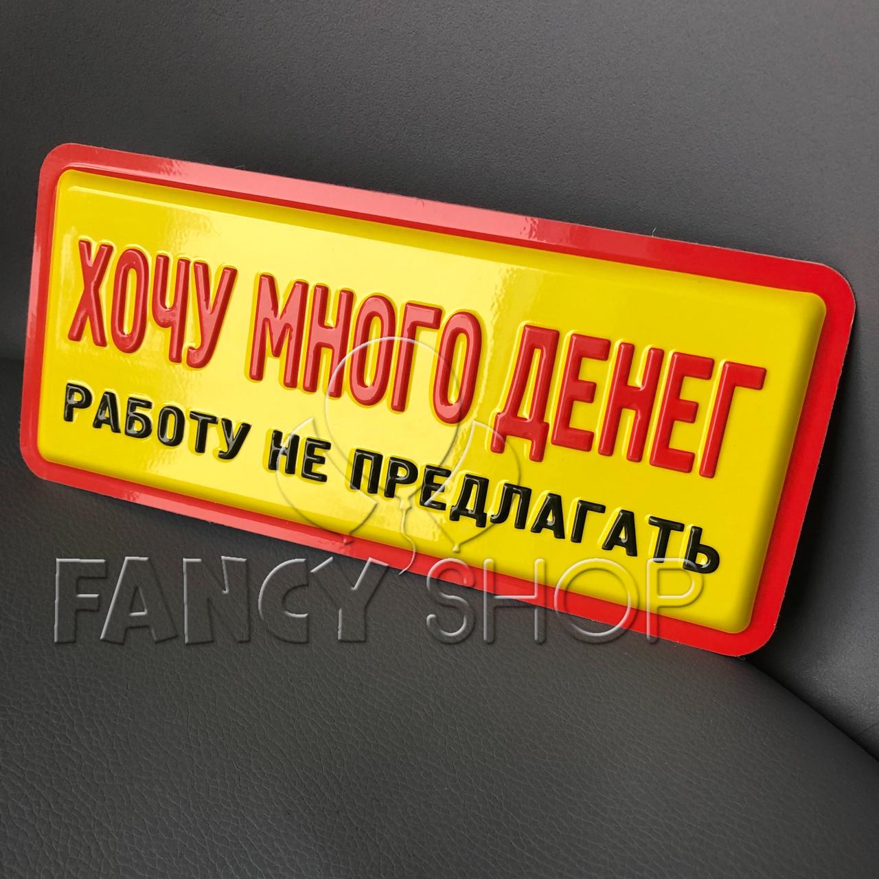 """Табличка з гумором """"Хочу багато грошей"""", Табличка прикол """"Хочу много денег"""""""