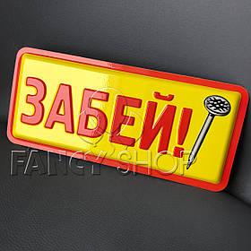 """Табличка з гумором """"Забий"""", Табличка прикол """"Забей"""""""