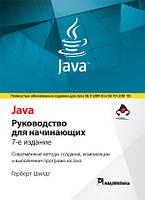 Java: руководство для начинающих. 7-е издание