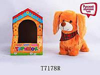 Интерактивный щенок TR14004-1