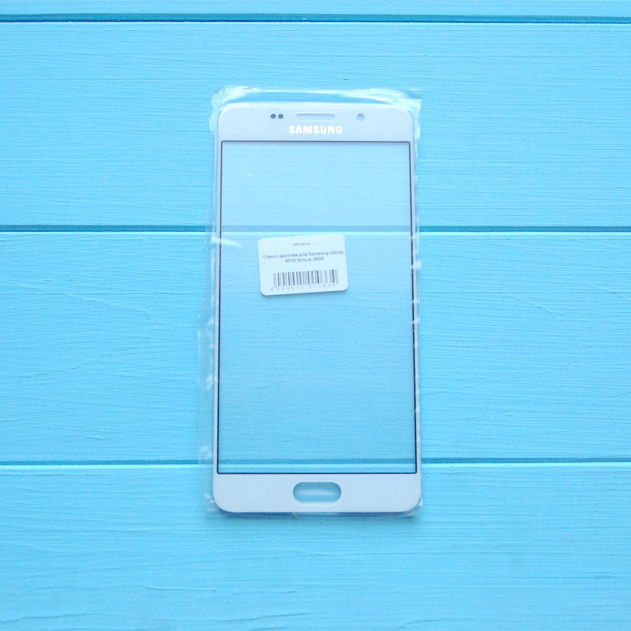 Стекло корпуса для Samsung A5 A510 белое