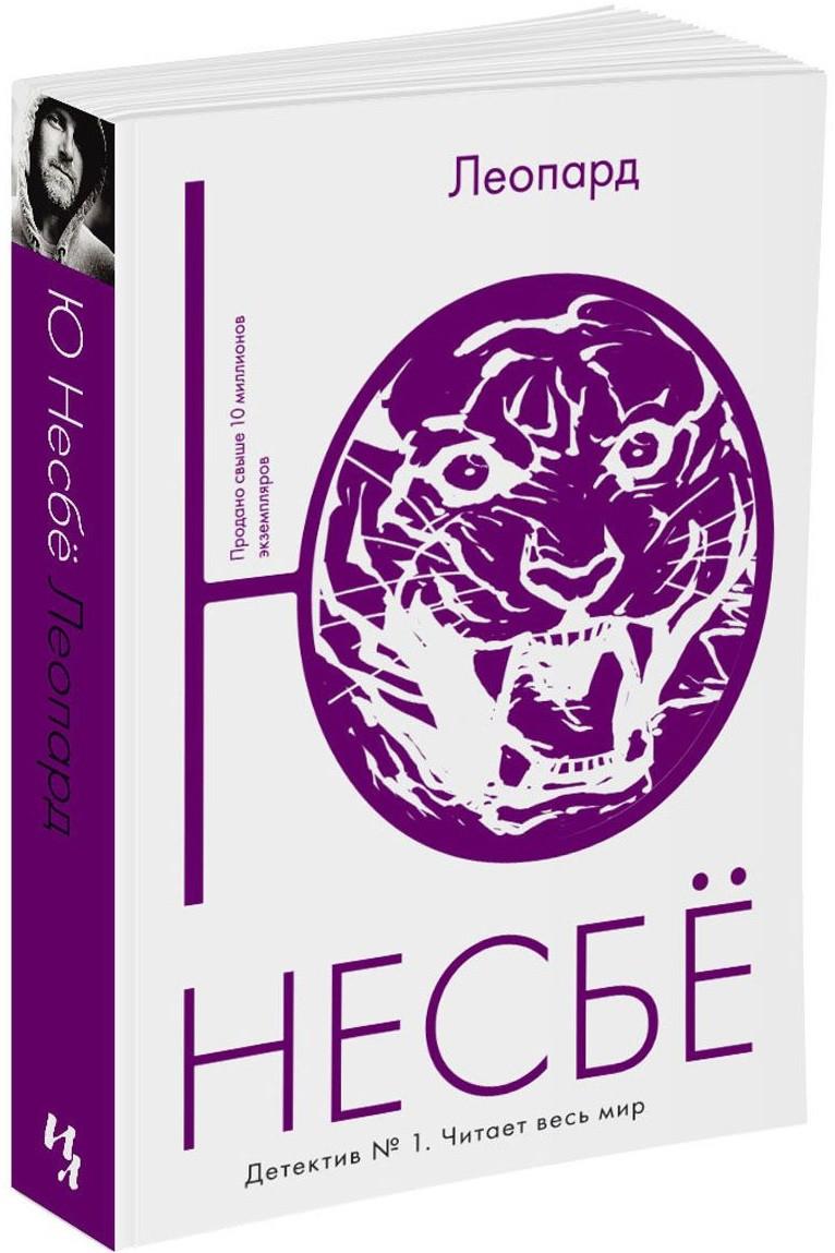 """Ю Несбё """"Леопард"""" (мягкая обложка)"""