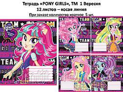 """Тетради, """"PONY GIRLS""""  12 листов, косая линия, фото 2"""