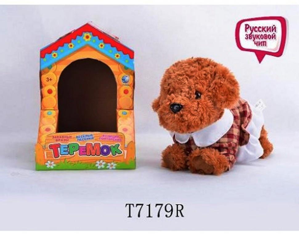 Интерактивный щенок TR14042-1