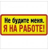 """Табличка з гумором """"Я на роботі"""", Табличка прикол """"Не будите меня. Я на работе!"""""""