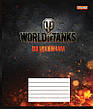 Тетради «WORLD OF TANKS - Броня», 24 листа, клетка, фото 3