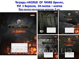 Тетради «WORLD OF TANKS - Броня», 24 листа, клетка, фото 2