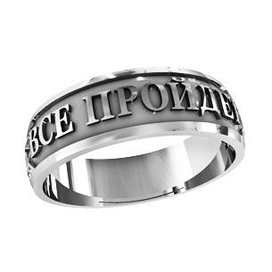 """Кольцо серебряное Царя Соломона """"Все пройдет"""""""