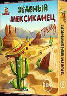 Настольная игра Зелёный мексиканец (На русском языке) 800071, настолка, подарок