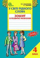 У світі рідного слова, 4 кл Вашуленко МС, Дубовик СГ  «Освіта»