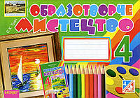 Образотворче мистецтво альбом для 4 клзагальноосвітнавчзакл СКТрач - Богдан, 2015 — 64 с: іл