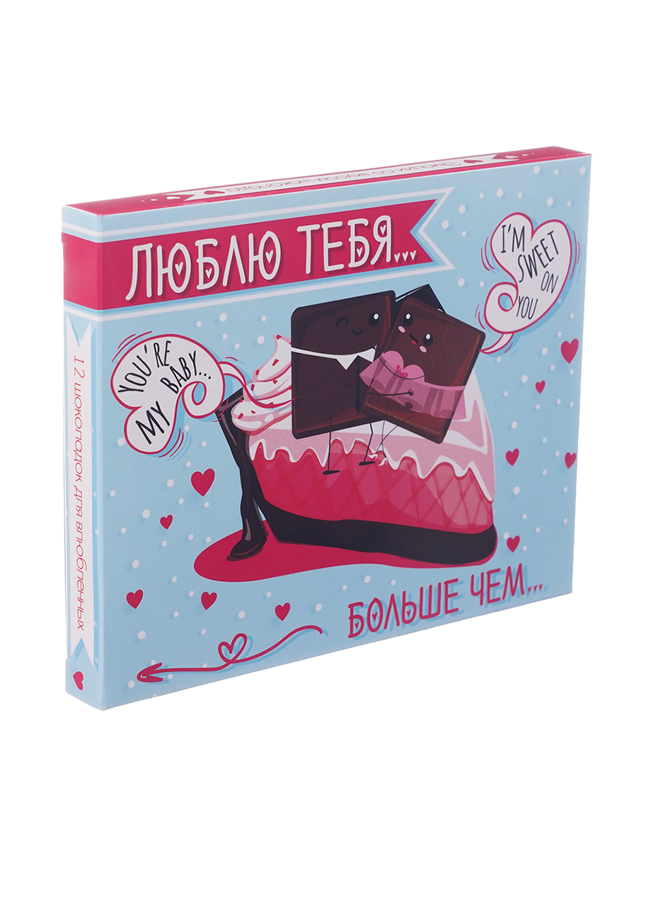 Шоколадный набор Shokopack Люблю тебя больше чем… 12 х 5 г Молочный