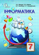 Інформатика Підручник 7 клас. Морзе Н.В. та ін.