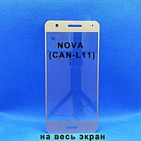 Защитное стекло для Huawei Nova (CAN-L11) Золотое на весь экран, фото 1