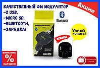 Трансмитер FM MOD. M9 BT, Трансмитер в авто, Автомобильный трансмитер, ФМ трансмиттер, FM модулятор