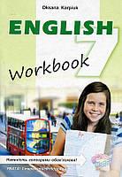 Робочий зошит з англійської мови для 6-го класу Карп'юк ОД загальноосвітніх навчальних закладів Лібра Терра