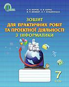 Зошит для практичних робіт і проектної діяльності з інформатики 7 клас. Морзе Н.В. та ін.