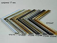 Багет пластиковый 17 мм.Серия 1713.