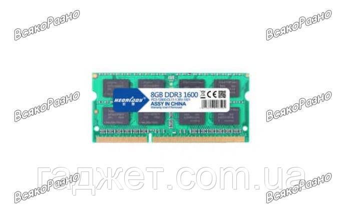 Оперативная память DDR3 8 Gb для ноутбуков