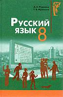 Русский язык 8 класс (для школ с украинским языком обучения). Рудяков А.Н., Фролова Т.Я.