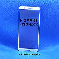 Защитное стекло для Huawei P Smart (FIG-LX1) Белое на весь экран, фото 1