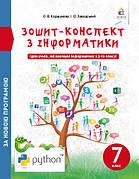 Зошит-конспект з інформатики 7 клас (НОВА ПРОГРАМА). Коршунова. О.В., Завадський І.О.