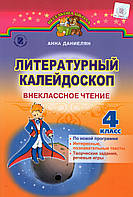 Литературный калейдоскоп. Внеклассное чтение, 4 клас. Даниелян А.