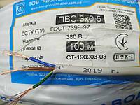Провод соединительный Энергопром ПВС3х0,5 белый 100 м