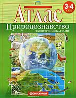 Атлас для 3-4 класів. Природознавство. (вид: Картографія)