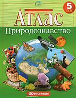 Атлас для 5 класа. Природознавство. (вид: Картографія)