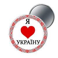 Зеркало карманное косметическое Я люблю Украину