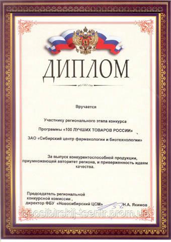 """Диплом программы """"100 лучших товаров России""""."""